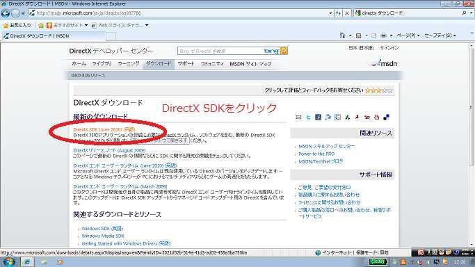 directxsdk1.png